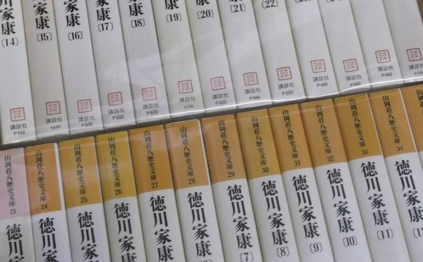 徳川家康 全26巻 / 山岡荘八 / 講談社