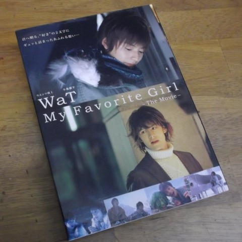 [DVD] My Favorite Girl -The Movie- / WaT / 2006