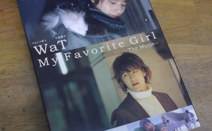 入荷情報:[DVD] WaT「My Favorite Girl -The Movie-」