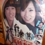 『ピンク・レディーの活動大写真』映画ポスター