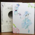 萩尾望都の『愛の宝石』