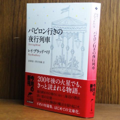 バビロン行きの夜行列車 / レイ・ブラッドベリ / 角川春樹事務所 / 2014