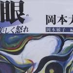 岡本太郎『眼 美しく怒れ』