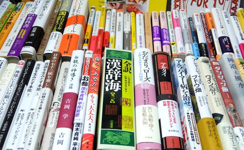 買取例:ビジネス、歴史、新書@東京都文京区