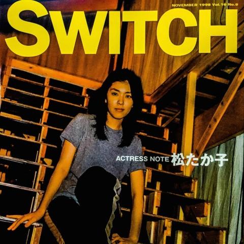 SWITCH 1998年11月号 松たか子特集