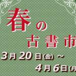 「三省堂古書館 春の古書市」に出店します