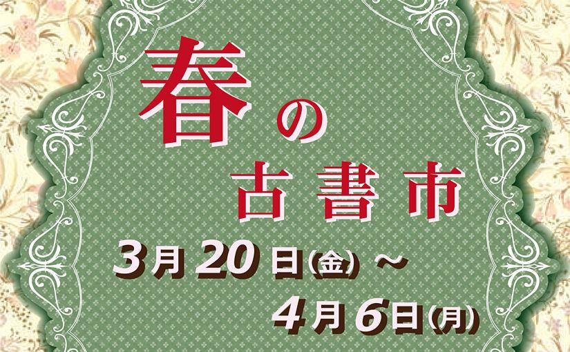 「三省堂古書館 春の古書市」に出店します (2015)