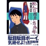 【サイン本】死んだ目をした少年/古泉智浩