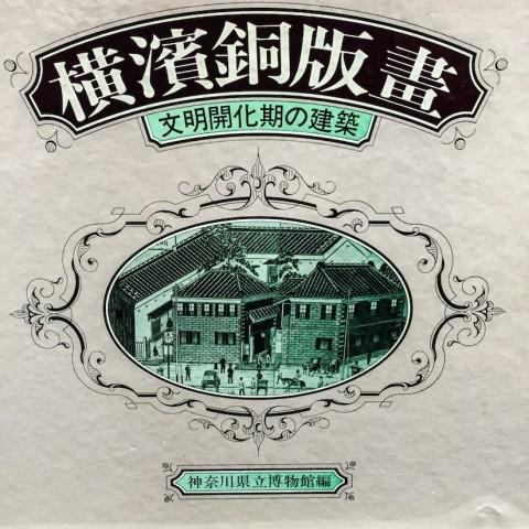 横浜銅版画 / 神奈川県立博物館編 / 有隣堂 / 1998