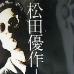 『松田優作+丸山昇一 未発表シナリオ集』
