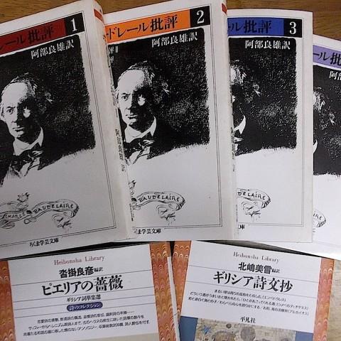 『ボードレール批評』全4巻、『ピエリアの薔薇』、『 ギリシア詩文抄』