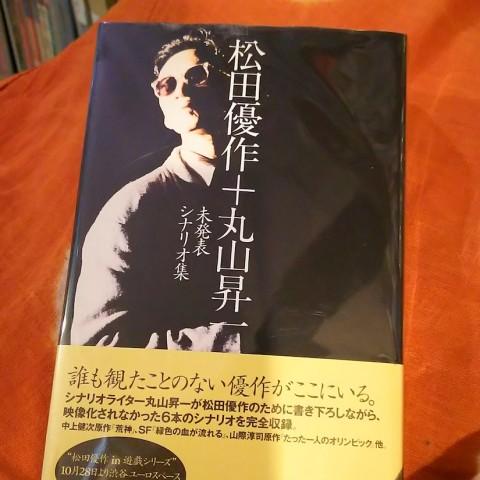 松田優作+丸山昇一 未発表シナリオ集 / 幻冬舎 / 1995