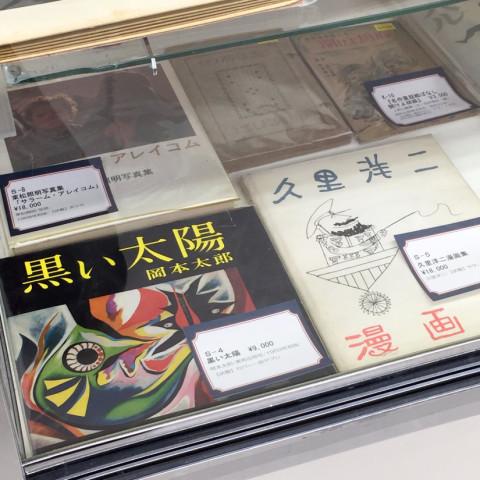岡本太郎『黒い太陽』、久里洋二『久里洋二漫画集』