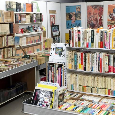 三省堂古書館 2015年 春の古書市