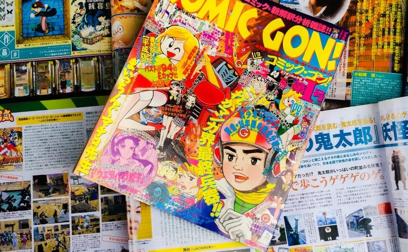 漫画ネタ、B級ニュース、90'sサブカル、etc……カルト雑誌「COMIC GON!」