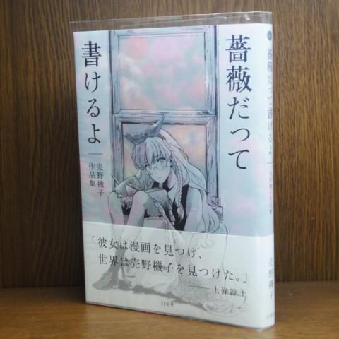 薔薇だって書けるよ―売野機子作品集 / 売野機子 / 白泉社 / 2010