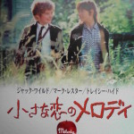 新・午前十時の映画祭『小さな恋のメロディ』