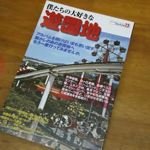 僕たちの大好きな遊園地 / 洋泉社 / 2009