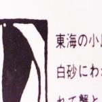 青春の賛歌―『啄木歌集』