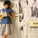 『前田敦子の映画手帖』