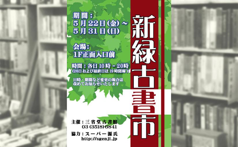 「三省堂古書館 新緑古書市」に出店します (2015)