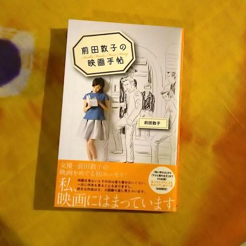 前田敦子の映画手帖 / 前田敦子 / 朝日新聞出版 / 2015