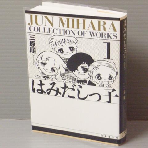 はみだしっ子 第1巻 / 三原順 / 白泉社 / 1996