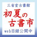 三省堂古書館初夏の古書市2015バナー