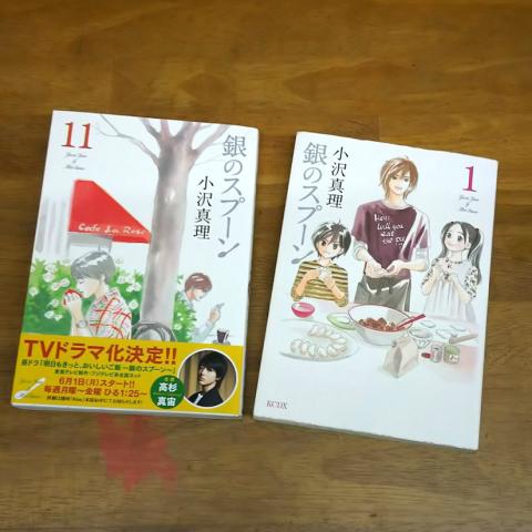 銀のスプーン / 小沢真理 / 講談社