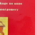 『赤毛のアン』―輝かしい少女時代の思い出
