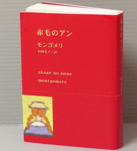 赤毛のアン / モンゴメリ / 新潮社 / 2008
