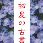 「三省堂古書館 初夏の古書市」に出店します (2015)