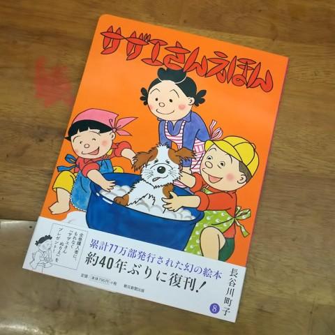 へんね おかしいな サザエさんえほん8巻 / 長谷川町子 / 朝日新聞社 / 2015