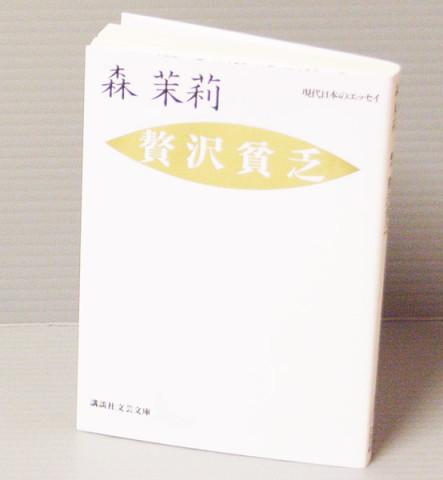 贅沢貧乏 / 森茉莉 / 講談社 / 1992