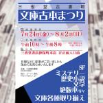 「三省堂古書館 文庫古本まつり」に出店します (2015)