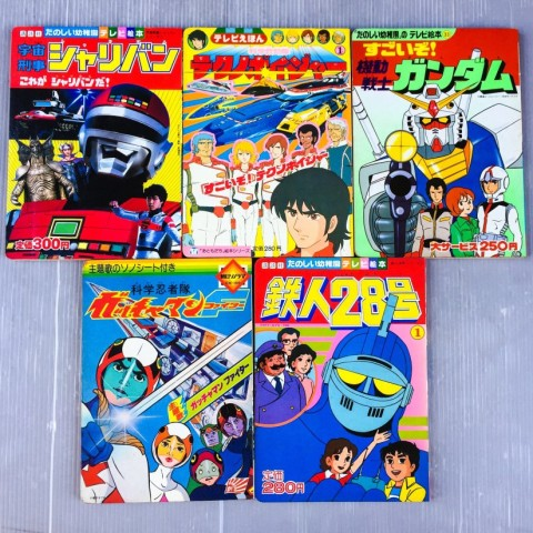 テレビ絵本 アニメ、ほか