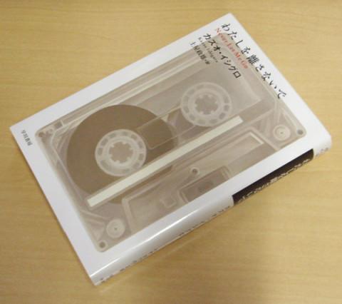 わたしを離さないで / カズオ・イシグロ / 早川書房 / 2008