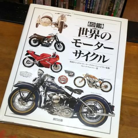 図鑑 世界のモーターサイクル / フューゴ ウィルソン / 辰巳出版 / 1994