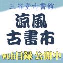 三省堂古書館涼風古書市2015バナー