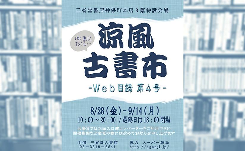 「三省堂古書館 涼風古書市」に出店します (2015)