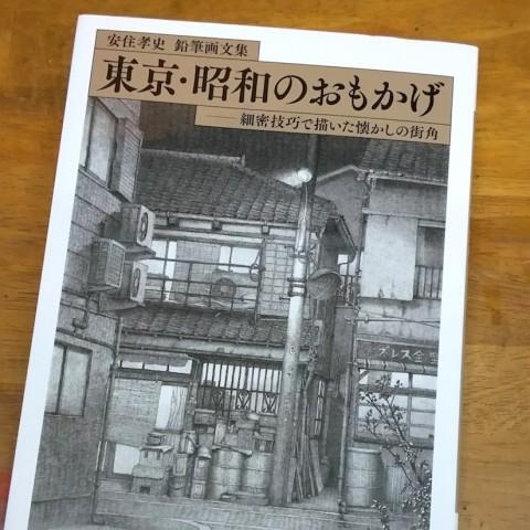 鉛筆画文集 東京・昭和のおもかげ / 安住孝史 / 日貿出版社 / 2014