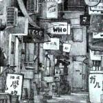 『鉛筆画文集 東京・昭和のおもかげ』