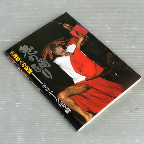『鬼の踊り 大道芸人の記録 ギリヤーク尼ヶ崎』ブロンズ社