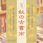 「三省堂古書館 秋の古書市」に出店します