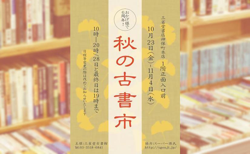 「三省堂古書館 秋の古書市」に出店します (2015)