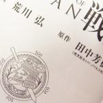 『アルスラーン戦記』―戦記物の王道!!