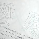 『文字本』