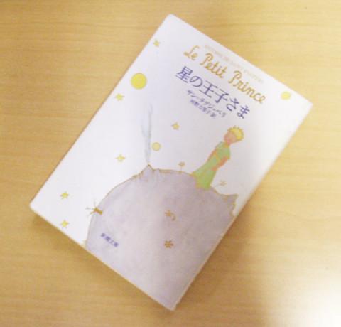 星の王子さま / サン=テグジュペリ 訳・河野万里子 / 新潮社 / 2006