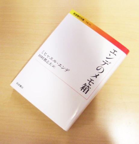 エンデのメモ箱 / ミヒャエル・エンデ 訳・田村都志夫 / 岩波書店 / 2013