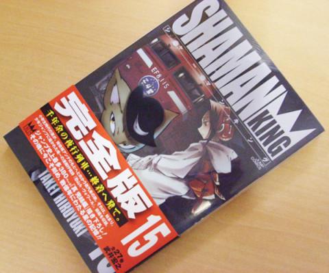 シャーマンキング完全版 15 / 武井宏之 / 2008 / 集英社